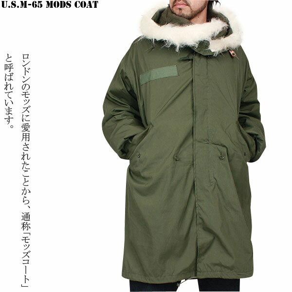 US Army M-65 mods coat