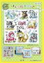 韓国製クロスステッチ図案/I Love Dogs!/A3サイズ(A4見開き)