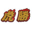 壘球 - 【プロ野球 阪神タイガースグッズ】虎勝ワッペン(スパンコール・小)