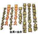 【プロ野球 阪神タイガースグッズ】六甲おろしワッペン3番(大)