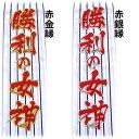 【プロ野球 阪神タイガースグッズ】勝利の女神ワッペン(大)mo