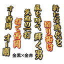 【プロ野球 阪神タイガースグッズ】西岡 剛 ヒッティングマーチ(応援歌)ワッペン