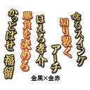 【プロ野球 阪神タイガースグッズ】福留 孝介 ヒッティングマーチ(応援歌)ワッペン