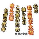 【プロ野球 阪神タイガースグッズ】大和 ヒッティングマーチ(応援歌)ワッペン