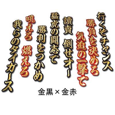 【プロ野球 阪神タイガースグッズ】チャンスマーチ(讀賣Ver.)ワッペン mo