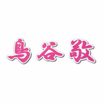 【プロ野球 阪神タイガースグッズ】漢字ワッペン(鳥谷敬)
