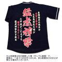 【プロ野球 阪神タイガースグッズ】オリジナル刺繍ユニフォーム「猛虎神撃」最強猛虎の再来や 1948年復刻B※代引不可