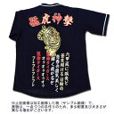 【プロ野球 阪神タイガースグッズ】オリジナル刺繍ユニフォーム「猛虎神撃」虎歩大 1948年復刻F※代引不可