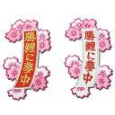 【プロ野球 広島カープグッズ】「勝鯉に夢中」桜短冊ワッペン