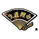 【プロ野球 広島カープグッズ】扇ワッペン「生涯鯉命」