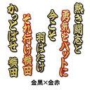 【プロ野球 阪神タイガースグッズ】横田慎太郎ヒッティングマーチ(応援歌)ワッペン