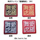 【プロ野球 阪神タイガースグッズ】角印ワッペン「愛羅舞虎」(中)