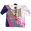 【阪神タイガースグッズ】オリジナル刺繍ハッピ(桜嵐柄 白×紺)
