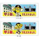 【プロ野球 阪神タイガースグッズ】甲子園に行ってきました。フェイスタオル