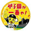 【プロ野球 阪神タイガースグッズ】甲子園が一番や!でか缶バッチ