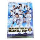 【プロ野球 阪神タイガースグッズ】カレンダー2017(壁掛けタイプ)