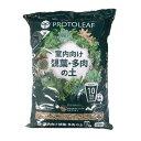 プロトリーフ 室内向け観葉・多肉の土10号鉢用 8.4L A