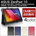 【タッチペン・フィルム付】 wisers ASUS ZenPad 10 Z301M Z301MFL Z300CL Z300C Z300CNL Z300M , for Business 10 M1000C タブレット 専用 ケース カバー 全4色 ブラック・ダークブルー・ホワイト・ピンク