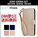 【ストラップ2種付】 wisers SONY XPERIA XZ1 docomo SO-01K au SOV36 Softbank 701SO 5.2 インチ スマートフォン スマホ 専用 手帳型 オリジナルハンドストラップ&ネックストラップ付き ケース カバー 全4色 ブラック ダークブルー ローズゴールド ゴールド