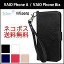 【専用設計 保護フィルム ストラップ2種付】wisers VAIO Phone A VPA0511S VAIO Phone Biz VPB0511S 5.5インチ スマートフォン スマホ 専用 ケース カバー 全5色 ブラック ホワイト ダークブルー ピンク ゴールド