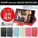 wisers シャープ SHARP docomo AQUOS PAD SH-05G タブレット 専用 フロントスタンド タイプ ケース カバー 全6色 ブラック ダークブルー スカイブルー ホワイト ピンク レッド