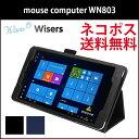 wisers マウスコンピューター mouse computer WN803 タブレット 専用 ケース カバー 全2色 ブラック ダークブルー