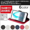 【ストラップ2本付】wisers シャープ SHARP AQUOS U SHV37 / EVER SH-02J / SH-M04 / SH-M04-A / L / L2 / Disney Mobile on docomo DM-01J / 専用 手帳型 スマートフォン スマホ ケース カバー 全6色 ブラック・ホワイト・ダークブラウン・ダークブルー・ピンク・ゴールド