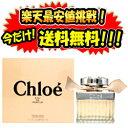 送料無料!!! クロエ香水 CHLOE クロエ オードパルファム 50ml EDP SP 201312_perf2201312want_perfクロエ CHLOE 香水ポイント最大23倍!