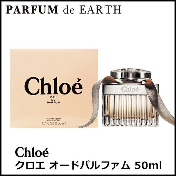 クロエ オードパルファム 50ml EDP SP クロエ 香水 レディース CHLOE【あ…...:wish:10017092