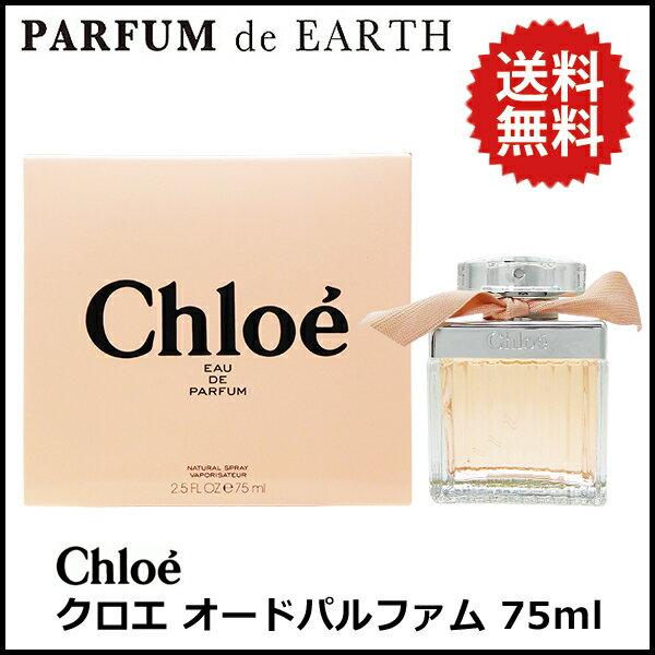 送料無料!!!クロエ オードパルファム 75ml EDP SP クロエ CHLOE 香水 …...:wish:10017121