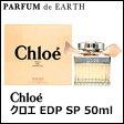 クロエ オードパルファム 50ml EDP SP クロエ 香水 レディース CHLOE【あす楽対応_14時まで】【EARTH】【P01Jul16】