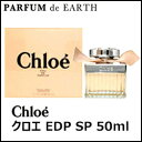 ���? �����ɥѥ�ե��� 50ml EDP SP ���? ��� ��ǥ����� CHLOE�ڤ������б�_14���ޤǡۡ�EARTH��