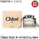 クロエ CHLOE クロエ オードパルファム 50ml EDP SP 【送料無料】クロエ 香水 レデ...