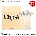 クロエ CHLOE クロエ オードパルファム 125ml EDP SP 【送料無料】【お買い物マラソ...