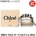 【送料無料】クロエ CHLOE クロエ オードパルファム E...