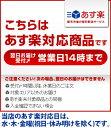 連休限定SALE★【サ...