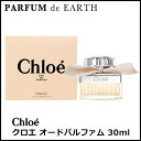 クロエ CHLOE クロエ オードパルファム 30ml EDP SP クロエ CHLOE 香水 レディース 【あす楽対応_14時まで】【EARTH】