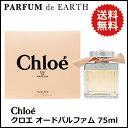 クロエ CHLOE クロエ オードパルファム 75ml EDP SP【送料無料】 【あす楽対応_14...