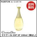 【訳あり】クリスチャン ディオール Christian Dior ジャドール EDP SP 100ml【箱なし】【送料無料】【オードパルファム】【あす楽対応_14時まで】【香水 レディース】