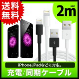 ����������̵����ڽ��Ŵ� 2m ��� Ĺ�� �����֥� ���ť����֥� ���ť����� ���� iPhone ipad iPhone5 / iPhoneSE iphone6 iPhone6S��iPhone���� USB�����֥� 2m