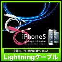 【iphone5 充電器】【lightning ケーブル】【即納】 ★充電中に光る!!★ iPhone5用 Lightningケーブル USB Cable Lightningコネクタ 全2色