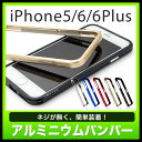 【iPhone6 plus iPhone5S バンパー ケース アルミ アルミバンパー アイフォン5 スマホ スマートフォン かっこいい ストラップホール】[メール便送料無料] iMATCH アルミニウムバンパー 全5色
