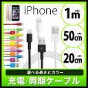 【iphone5 iphone アイフォン ケーブル 充電器 lightning ライトニングケーブル コネクタ コード USB】【2013年上半期ランキング】  Lightning usbケーブル  全2色【1m 0.5m 0.2m 50cm 20cm】【】