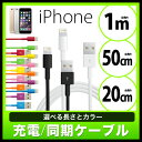 【iphone5 充電器】【iphone5 ケーブル】【lightning ケーブル コネクタ】【即納】 Lightning usbケーブル  全2色【1m 0.5m 0.2m 50cm 20cm】