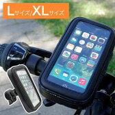 【自転車 スマホ ホルダー ケース 防水 角度 iPhone7ケース iphone Xperia Galaxy スマートフォンホルダー スマートフォン モバイルホルダー ハンドルマウント】[メール便送料無料] 自転車/バイク用 スマートフォンホルダー