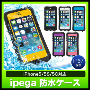 iPhone5,iPhone5S,iPhone5C,防水ケース,防水,ケース,カバー,スリム,薄型,薄い,軽い,軽量,かわいい,おしゃれ,水中,カメラ,写真,写真撮影