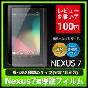【nexus7 保護フィルム】【即納】nexus7用 液晶画面保護フィルム/保護シート 選べる2種類 1枚入り