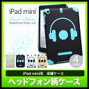 【iPad mini ケース カバー スタイリッシュ 二重 シリコン プラスチック ハードケース 保護 アイパッドミニ】[メール便送料無料] iPad mini用 ヘッドフォン柄 ケース 全3色ss