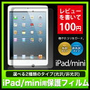 【iPad mini iPad2 iPad3 iPad4 air 保護フィルム】液晶画面保護フィルム/保護シート 選べる2種類 1枚入り【】
