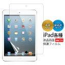 【iPad mini iPad2 iPad3 iPad4 air 保護フィルム 1円】液晶画面保護フィルム/保護シート 選べる2種類 1枚入り 1